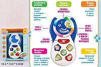 """Развивающая игрушка """"Весёлый телефон"""" Арт.: 7287"""