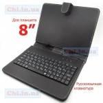 Чехол для планшета 8 дюймов + клавиатура (русскоязычная), черный цвет