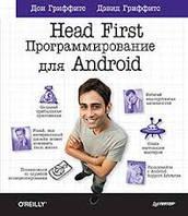 Head First. Программирование для Android Гриффитс Д