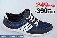 Три в одном летние мокасины кроссовки туфли искусственная кожа сетка синие Львов
