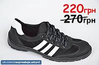 Три в одном летние мокасины кроссовки спортивные туфли искусственная кожа Львов черные