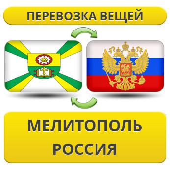 410495310_w640_h640_1.31_melitopol__uslu