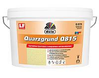 Quarzgrund Q815 адгезионная грунтовка с кварцевым наполнителем Dufa,5л