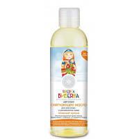 Детское смягчающее масло для массажа и увлажнения кожи Нежный кроха Natura Siberica Бибеrika