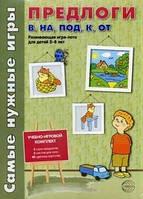 Развивающая игра-лото для детей 5-8 лет. Самые нужные игры. Предлоги в, на, под, к, от.