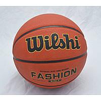 Мяч баскетбольный Wilshi 5-7, спортивный инвентарь