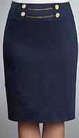 Юбка деловая синяя, размеры 48, 50 полномерные