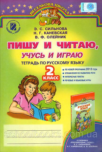Русский гдз э.с язык сильнова,н.г каневская
