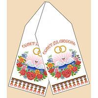 Заготовка для вышивки свадебного рушника бисером Марічка РБ-1008