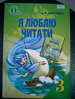 """Посібник """"Я люблю читати"""" 3 клас, О.Я.Савченко."""