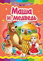 Детская книга Маша и медведь. Книжка-картонка