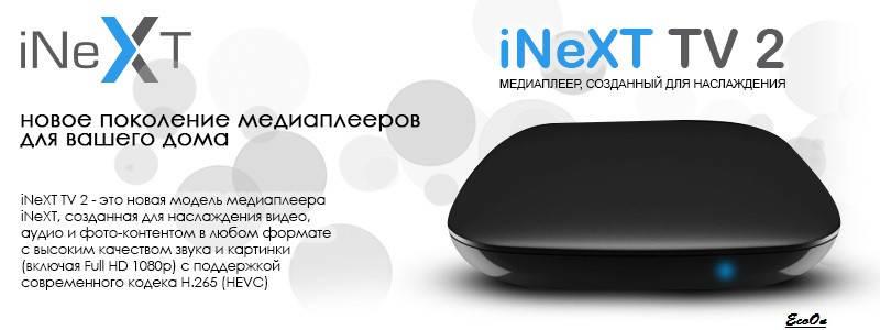 Медиаплеер iNeXT TV 2, фото 2