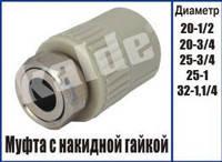 Kalde муфта с накидной гайкой 25х3/4 пластик