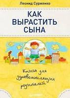 Как вырастить сына. Книга для здравомыслящих родителей  Сурженко Л