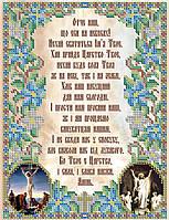 Схема для вышивки бисером Молитва «Отче наш» украинская