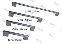 Ручки мебельные С-763, С-764, С-765, С -769