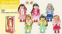 Кукла музыкальная Ляля  2014-15CMU