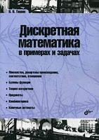 Тишин В.В. Дискретная математика в примерах и задачах