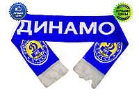 Шарфик зимний для болельщиков двусторонний Динамо Киев