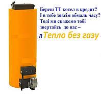 Котел Энергия ТТ 60квт от производителя От 350 м2 до 600 м2 До 20 дней на одной загрузке угля