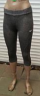 Модные женские  бриджи- лосины для фитнеса  рябые из вискозы