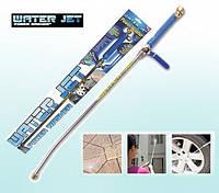 Металлическая насадка-распылитель на садовый шланг Water Jet Cleaning Solution, длина 80см