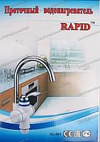 Мгновенный водонагреватель Делимано(Rapid)