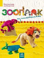 Книга Творческая мастерская: Зоопарк из пластилина Р20036Р Ранок Украина
