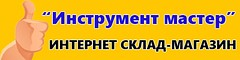 """ИНСТРУМЕНТ МАСТЕР"" - ИНТЕРНЕТ СКЛАД-МАГАЗИН"