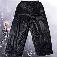 Демисезонные штаны на мальчика утепленные на 1 год