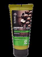 Бальзам для волос с маслом макадамии и кератином (Восстановление и Защита) - Dr.Sante Macadamia Hair 200мл.