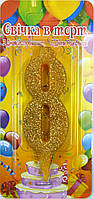 Свеча цифра в торт 8 Золотая