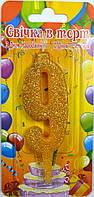Свеча цифра в торт 9 Золотая