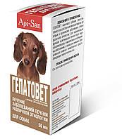 Гепатопротектор Гепатовет для профилактики болезней и восстановления печени для собак, 50 мл