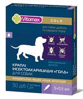 Vitomax gold-капли для собак мелких и средних пород  (5 пипеток)