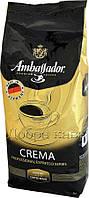 Кофе в зернах Ambassador Crema (60% Арабика) 1кг