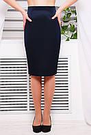 Темно синяя зауженная книзу юбка ниже колена из костюмной ткани