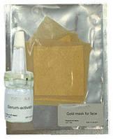 Золотая маска для лица + сыворотка-активатор 5 шт.