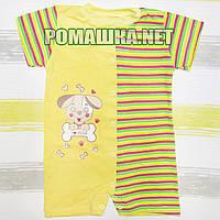 Детский песочник-футболка р. 68 ткань КУЛИР 100% тонкий хлопок ТМ Алекс 3092 Желтый