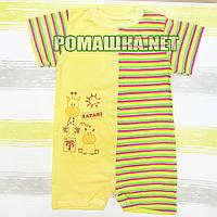 Детский песочник-футболка р. 74 ткань КУЛИР 100% тонкий хлопок ТМ Алекс 3092 Желтый-2