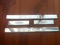Накладки на пороги Hyundai Accent Solaris 2011+