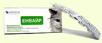 Энвайр для кошек - таблетки от глистов (10 табл. по 0,5 г)