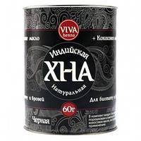 Хна viva, 60 грамм, черная. ПРОФЕССИОНАЛЬНАЯ