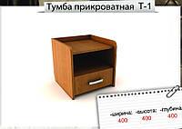 """Тумба прикроватная с одним ящиком """"Т-1"""""""