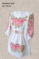 Детская заготовка на платье с поясом ДС-26-01