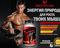 Пищевая добавка Бруталин / Brutaline 300 грамм