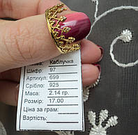 """Позолоченное кольцо """"Сердце Королевы"""""""