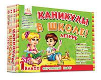 Обучающий набор: Каникулы в школе. Летние Л900848Р Ранок Украина