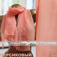 Персиковый шарф женский