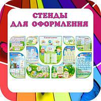 Стенды для детского сада и школы